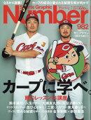 Sports Graphic Number (スポーツ・グラフィック ナンバー) 2019年 7/25号 [雑誌]