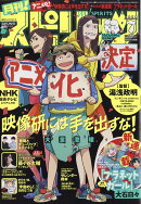 月刊!スピリッツ 2019年 7/1号 [雑誌]