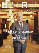 週刊 HOTERES (ホテレス) 2019年 7/12号 [雑誌]