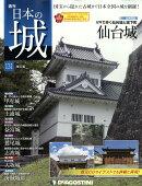 週刊 日本の城 改訂版 2019年 7/30号 [雑誌]