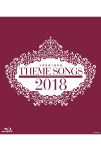 THEMESONGS2018宝塚歌劇主題歌集【Blu-ray】[VariousArtists]