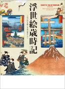 【壁掛】浮世絵歳時記〜江戸から続く日本の暮らし〜 2017年 カレンダー