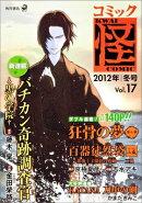 コミック怪(17)2012年 冬号
