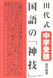 田代式 中学受験 国語の「神技」 [ 田代 敬貴 ]
