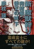 新・魔獣狩り(13(完結編 倭王の城 下))