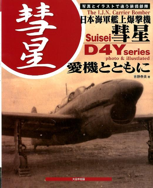 日本海軍艦上爆撃機彗星愛機とともに 写真とイラストで追う装備部隊 [ 吉野泰貴 ]
