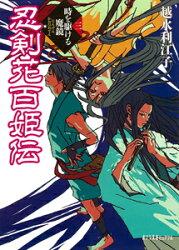 忍剣花百姫伝(3)