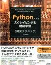 Pythonによるスクレイピング&機械学習開発テクニック BeautifulSoup、scikit-lear [ クジラ飛行机 ]