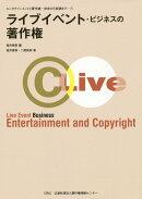 ライブイベント・ビジネスの著作権