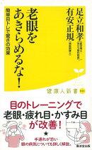 【バーゲン本】老眼をあきらめるな!-健康人新書