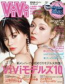 ViVi (ヴィヴィ) 2019年 07月号 [雑誌]