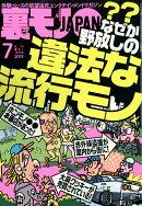 裏モノ JAPAN (ジャパン) 2019年 07月号 [雑誌]