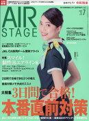 AIR STAGE (エア ステージ) 2019年 07月号 [雑誌]