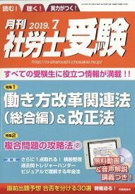 月刊 社労士受験 2019年 07月号 [雑誌]