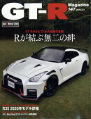 GT-R Magazine (ジーティーアールマガジン) 2019年 07月号 [雑誌]