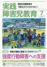 実践障害児教育 2019年 07月号 [雑誌]