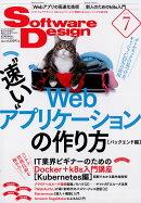 Software Design (ソフトウェア デザイン) 2019年 07月号 [雑誌]