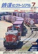 鉄道ピクトリアル 2019年 07月号 [雑誌]