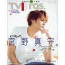 TV Bros. (テレビブロス) 2019年 07月号 [雑誌]