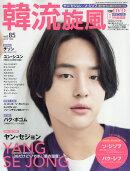 韓流旋風 2019年 07月号 [雑誌]