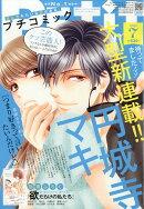 Petit comic (プチコミック) 2019年 07月号 [雑誌]