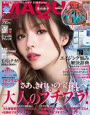 MAQUIA (マキア) 2019年 07月号 [雑誌]