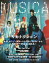 MUSICA (ムジカ) 2019年 07月号 [雑誌]