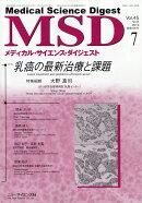 MSD (メディカル・サイエンス・ダイジェスト) 2019年 07月号 [雑誌]