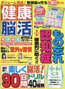 健康脳活Vol.12 2019年 07月号 [雑誌]