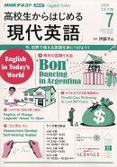 NHKラジオ 高校生からはじめる「現代英語」 2019年 07月号 [雑誌]