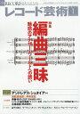 レコード芸術 2019年 07月号 [雑誌]