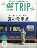 OZ magazine TORIP(オズマガジントリップ) 2019年 07月号 [雑誌]