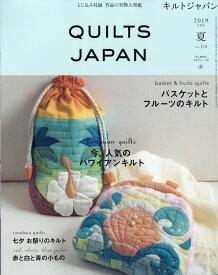 Quilts Japan (キルトジャパン) 2019年 07月号 [雑誌]