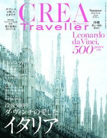 CREA Traveller (クレア・トラベラー) 2019年 07月号 [雑誌]