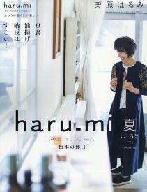栗原はるみ haru_mi (ハルミ) 2019年 07月号 [雑誌]