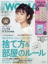 日経 WOMAN (ウーマン) 2019年 07月号 [雑誌]
