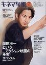 キネマ旬報 2019年 7/1号 [雑誌]