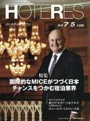 週刊 HOTERES (ホテレス) 2019年 7/5号 [雑誌]