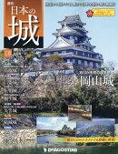 週刊 日本の城 改訂版 2019年 7/23号 [雑誌]
