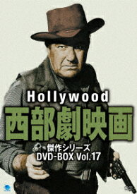 ハリウッド西部劇映画 傑作シリーズ DVD-BOX Vol.17 [ ガイ・マディソン ]