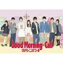 グッドモーニング・コール Blu-ray BOX1【Blu-ray】 [ 福原遥 ]