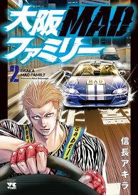 大阪MADファミリー(2) (ヤングチャンピオンコミックス) [ 信長アキラ ]