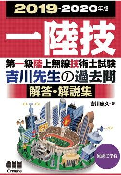 【POD】2019-2020年版 第一級陸上無線技術士試験 無線工学B-吉川先生の過去問解答・解説集