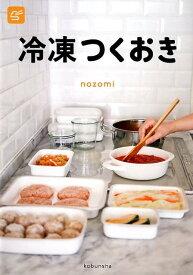 冷凍つくおき [ nozomi ]