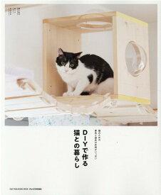 DIYで作る猫との暮らし (ONE PUBLISHING MOOK ドゥーパ!特別編集)