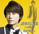勝負の花道/男の峠