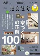 SUUMO注文住宅 大阪で建てる 2019年夏号 [雑誌]