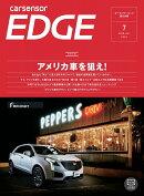 カーセンサーEDGE (エッジ) 西日本版 2019年 07月号 [雑誌]