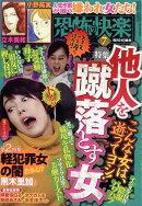 恐怖の快楽 2019年 07月号 [雑誌]