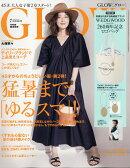GLOW (グロー) 2019年 07月号 [雑誌]